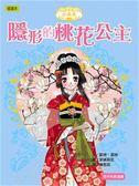 (二手書)小公主(3):隱形的桃花公主