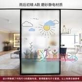 窗戶玻璃貼 陽台遮光窗戶磨砂貼紙窗台臥室透光不透明浴室客廳衛生間玻璃貼膜T