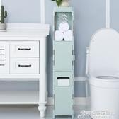 衛生間塑料置物架浴室收納洗手間洗漱臺廁所紙巾夾縫馬桶邊櫃落地 時尚WD