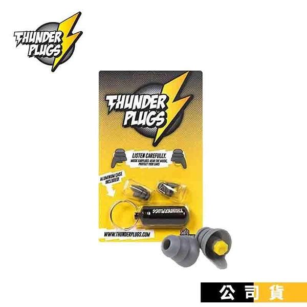 【南紡購物中心】Thunder Plugs blister 耳塞 可水洗 便攜鑰匙圈收納