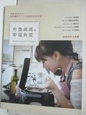 【書寶二手書T9/餐飲_I4I】布魯媽媽的幸福食堂_布魯媽媽