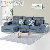 Bernice-菲斯特L型布沙發(送抱枕)