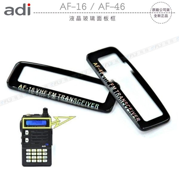 《飛翔無線》ADI AF-16 / AF-46 液晶玻璃面板框〔公司貨〕螢幕框 簡單更換 原廠料件