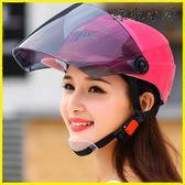機車安全帽電動機車頭盔防紫外線機車安全帽