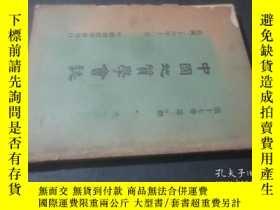 二手書博民逛書店中國地質學會志罕見(第17卷3-4期 書中有30餘幅圖版馮景蘭藏