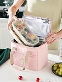 便當包 飯盒手提包保溫飯盒袋子帶飯手提便當袋裝午餐上班族鋁箔加厚防水 【99免運】