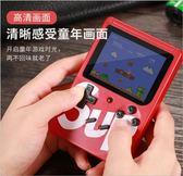 迷你FC懷舊兒童游戲機俄羅斯方塊掌上PSP游戲機掌機FC復古超級瑪麗   汪喵百貨