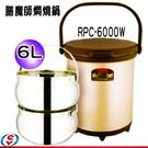 【信源電器】6L【THERMOS膳魔師外出/家用兩用型燜燒鍋】RPC-6000W/RPC6000W