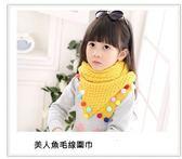 兒童圍巾  美人魚款圍巾圍脖黃色