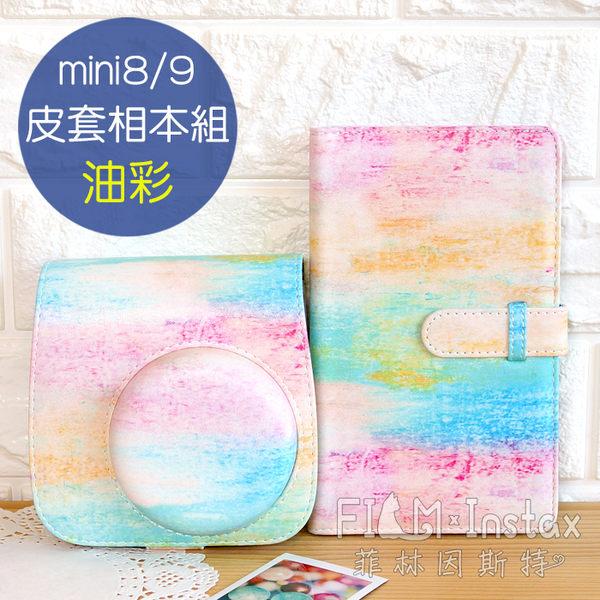 菲林因斯特《 mini 8 / 9 油彩 皮套相本組 》mini8 mini8+ mini9 專用 拍立得 收納包