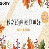 107/9/18-107/10/21止 SONY PA 秋之頌禮 聽見美好