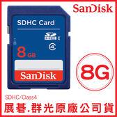 SANDISK 8G SD C4 記憶卡 原廠公司貨 8GB SDHC