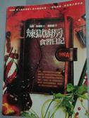 【書寶二手書T4/翻譯小說_HNU】煉獄廚房食習日記_比爾.佈福特
