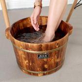 升級炭化桶泡腳桶木桶木質洗腳木盆加厚用實木足療桶足浴盆 年貨慶典 限時鉅惠