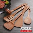 雞翅木鍋鏟家用不粘鍋專用木質廚具木勺耐高溫的木頭炒菜鏟子木鏟 好樂匯