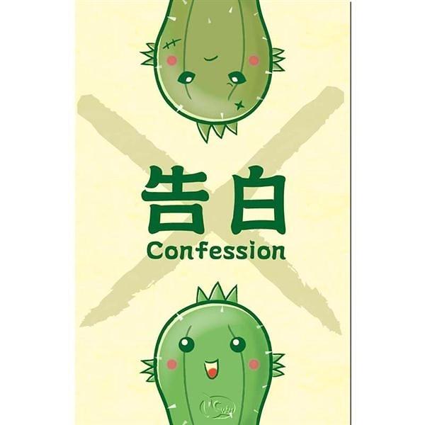 告白 Confession【新天鵝堡桌遊】