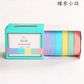 彩色和紙膠帶小清新手帳印花貼紙膠布 衣普菈