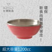 【Calf小牛】不銹鋼隔熱湯碗1200cc粉紅波紋