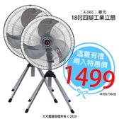 【這夏好禮】18吋四腳工業立扇 A-1803 (兩台)