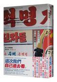 (二手書)最純潔的種族:北韓人眼中的北韓人