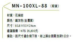 【歐雅系統家具】SCHOCK 德國花崗岩石水槽 MN-100XL-88