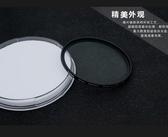 佳能單眼相機18-135鏡頭58mm67mm超薄多層鍍膜UV鏡保護濾鏡片配件 宜品