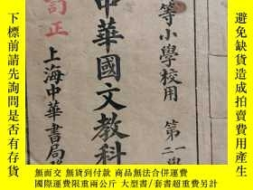 二手書博民逛書店民國線裝本罕見教育部審定 中華國文教科書 中華書局印 內有插圖Y9322