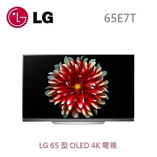 【買就送好禮4選2+24期0利率】LG 樂金 65型 65E7T 自體發光極黑 OLED 4K 電視