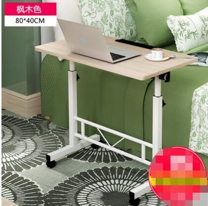 電腦桌子床上學習用家用升降可折疊移動床邊桌子簡約