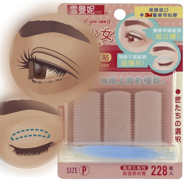 雪曼妮輕薄雙眼皮貼-P點睛型(屈臣氏獨家包裝)114對