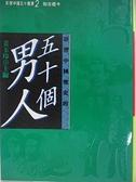 【書寶二手書T5/傳記_BSV】影響中國歷史的五十個男人2_姜玉玲