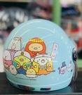 角落生物安全帽,兒童安全帽,K856,K857,角落#7電影版/藍綠