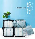 旅行七件套 旅行收納袋 防水收納袋 多功能收納袋 居家旅行 旅遊 衣物分類收納袋