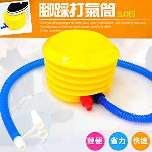 抽充兩用5吋腳踩打氣筒.打氣桶充氣筒充氣桶.手動幫浦打氣機適用游泳池瑜珈球抗力球充氣球