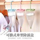 ✿現貨 快速出貨✿【小麥購物】可掛式傘型除濕盒 顏色隨機 衣櫃用除濕盒 掛勾吸濕盒【Y439】