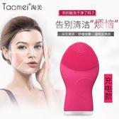 潔面儀 硅膠聲波潔面儀電動洗臉儀家用毛孔導出清潔器充電式潔面刷Mini款