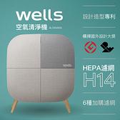 韓國Wells美型多樣濾能空氣淨機