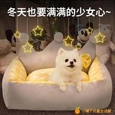 寵物狗窩可拆洗貓窩狗床冬保暖小型大型犬【小橘子】