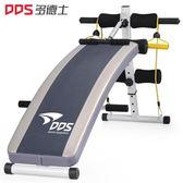 健身器 多德士仰臥板仰臥起坐健身器材家用多功能收腹器仰臥起坐板腹肌板 JD 下標免運