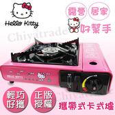 【HELLO KITTY】輕巧粉紅色系攜帶型卡式爐 瓦斯爐 居家 露營兩用