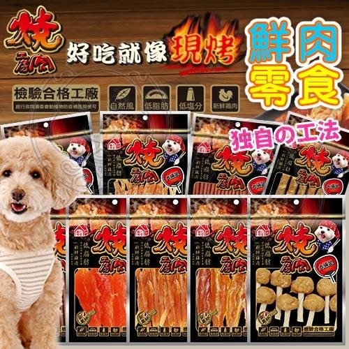 【培菓幸福寵物專營店】燒肉工房》鮮肉系列美味零食(小包A)-80g~180g