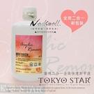 台灣製TOKYO STAR蜜桃二合一全效快速卸甲液1000ml 凝膠 水晶卸除《Nails Mall》