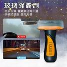 【車用清潔劑】100ml 汽車擋風玻璃油膜去除劑 防霧劑 驅雨劑 撥水劑
