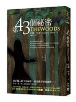 二手書博民逛書店 《第43個祕密》 R2Y ISBN:9789861206622│哈蘭.科本