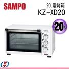 【信源電器】SAMPO聲寶20L電烤箱 KZ-XD20 / KZXD20