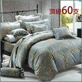 【免運】頂級60支精梳棉 雙人床罩5件組 帝王褶裙襬  台灣精製 ~櫻の和風/灰~ i-Fine艾芳生活