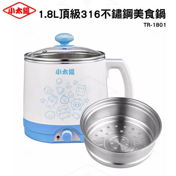 小太陽 1.8L頂級316不鏽鋼美食鍋TR-1801