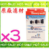 《原廠濾材》Honeywell HRF-R1 原廠HEPA濾芯*3片 (適用HPA-300APTW)