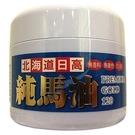 北海道日高純馬油 / 日高馬油GOLD 120 ml【七三七香水精品坊】