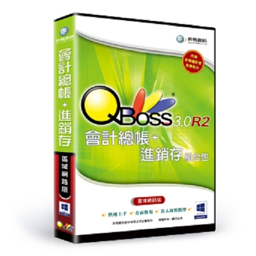 QBoss 會計+進銷存 組合包 3.0 R2 【區域網路版】